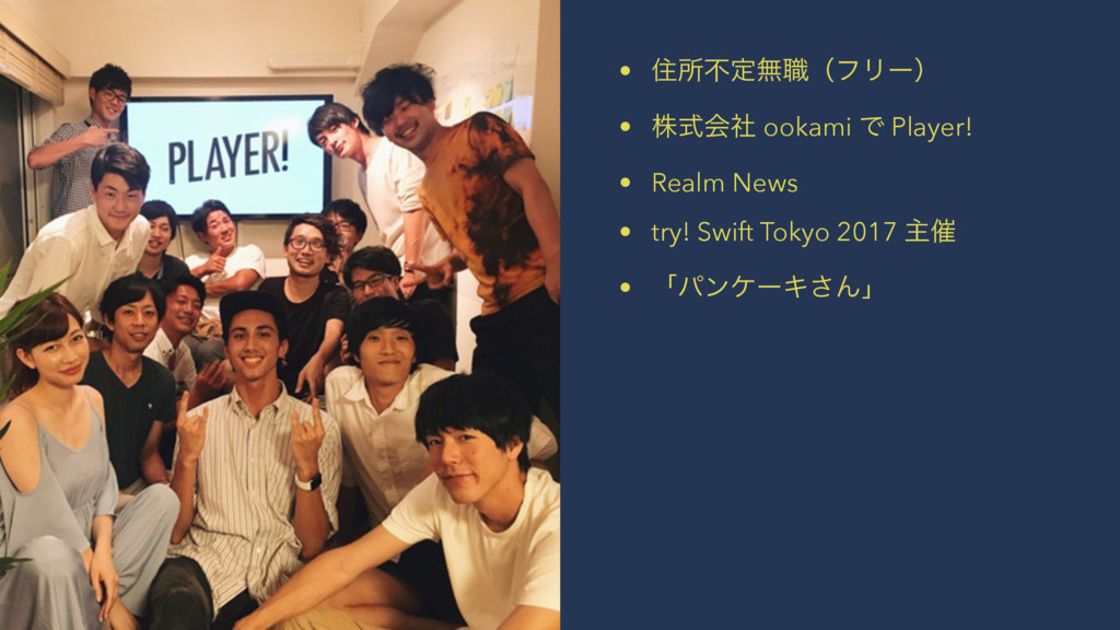 • ॅॴෆఆແ৬ʢϑϦʔʣ • גࣜձࣾ ookami Ͱ Player! • Realm N...
