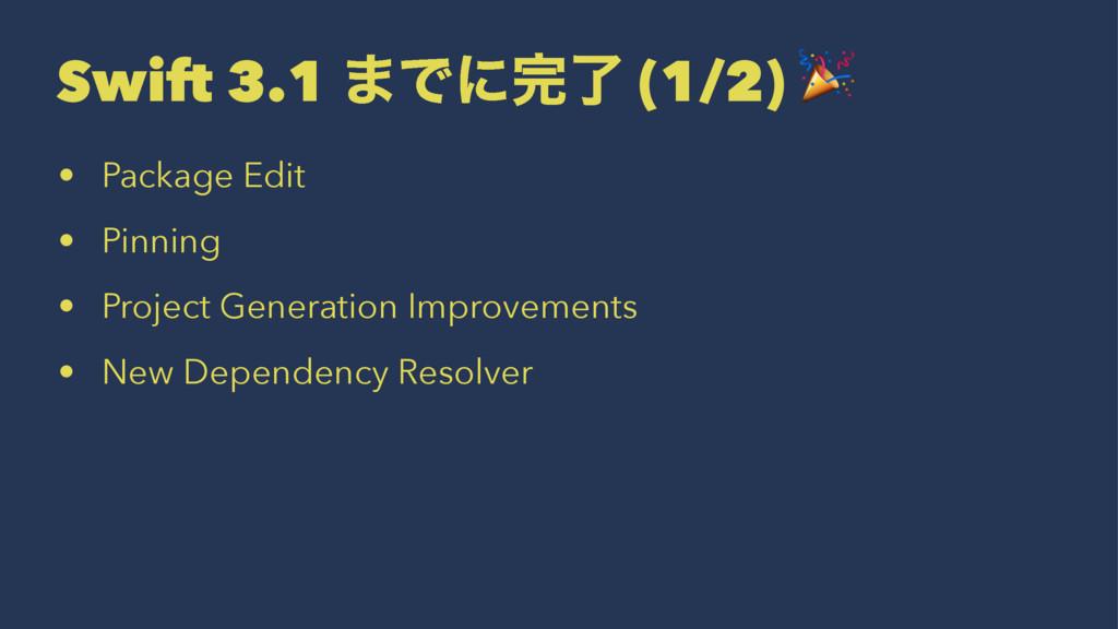 Swift 3.1 ·Ͱʹྃ (1/2) ! • Package Edit • Pinnin...