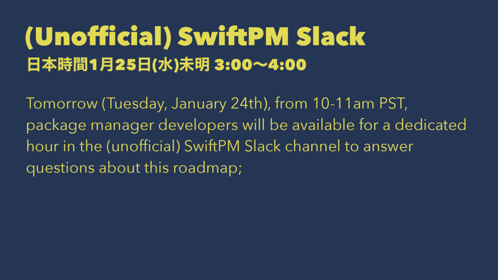 (Unofficial) SwiftPM Slack ຊؒ1݄25(ਫ)ະ໌ 3:00ʙ...