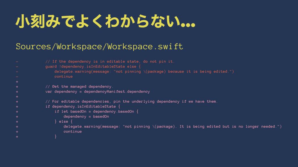 খࠁΈͰΑ͘Θ͔Βͳ͍… Sources/Workspace/Workspace.swift ...