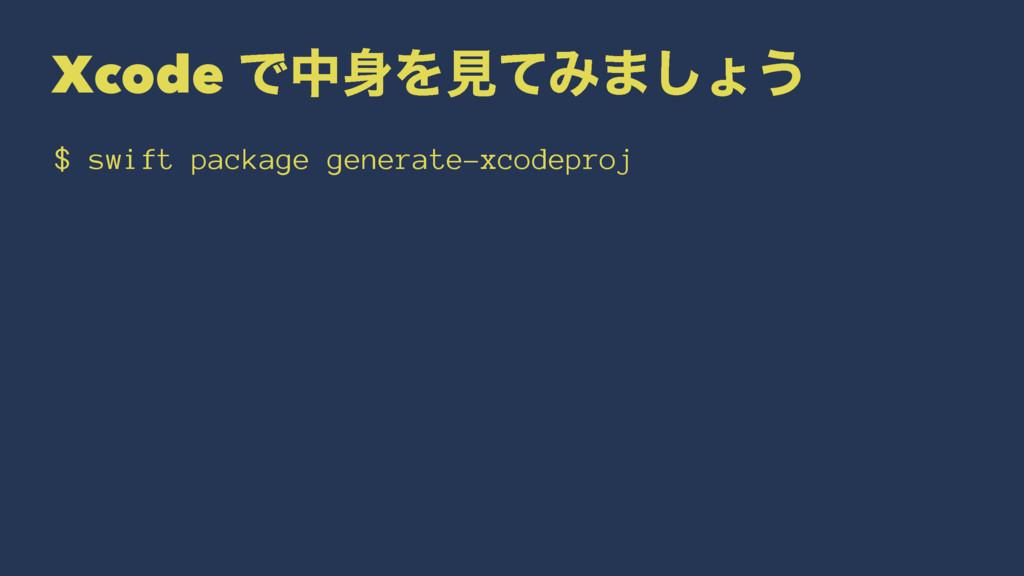 Xcode ͰதΛݟͯΈ·͠ΐ͏ $ swift package generate-xcod...