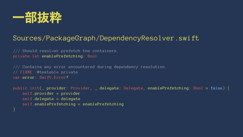 Ұ෦ൈਮ Sources/PackageGraph/DependencyResolver.sw...