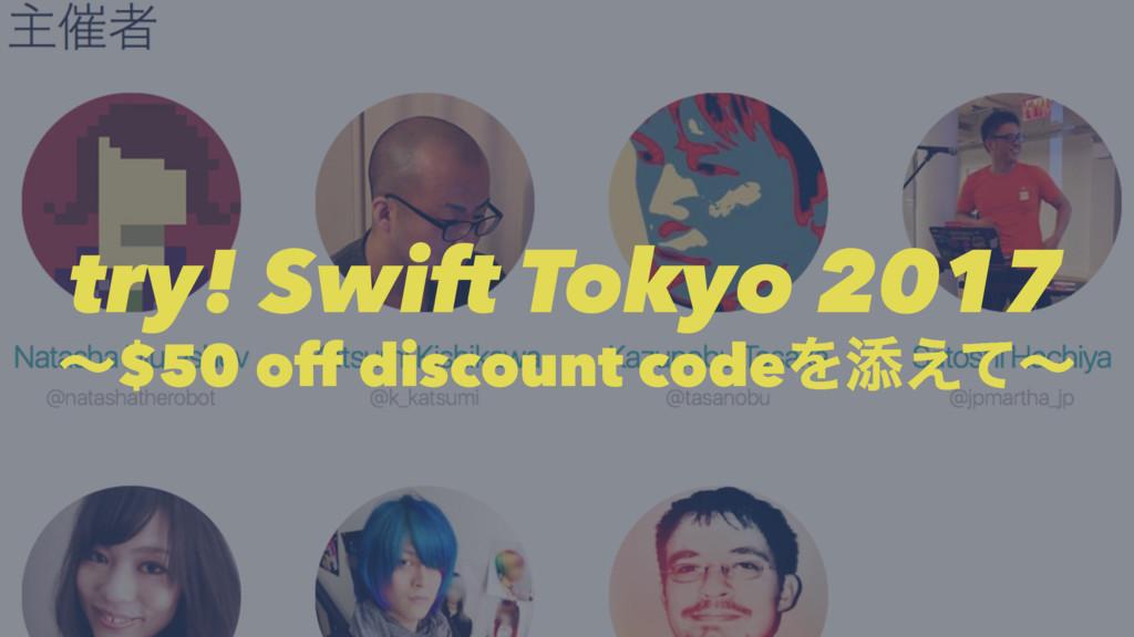 try! Swift Tokyo 2017 ʙ$50 off discount codeΛఴ͑...