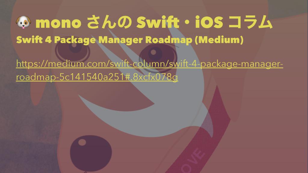 ! mono ͞Μͷ SwiftɾiOS ίϥϜ Swift 4 Package Manage...