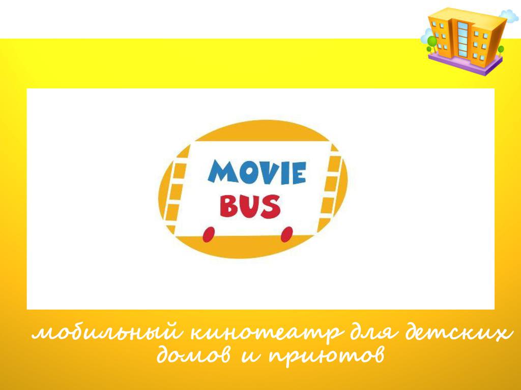 мобильный кинотеатр для детских домов и приютов