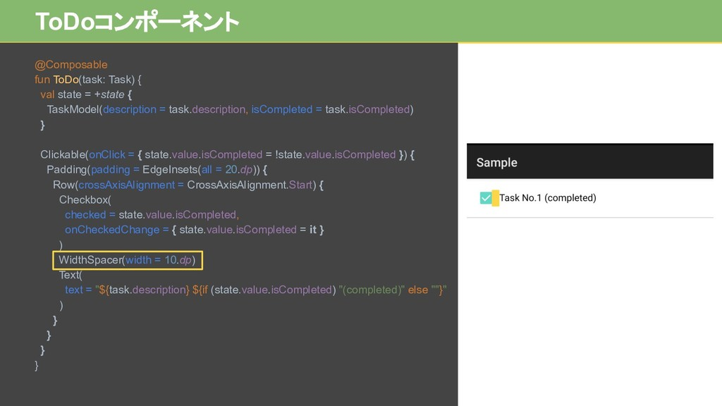 ToDoコンポーネント @Composable fun ToDo(task: Task) { ...