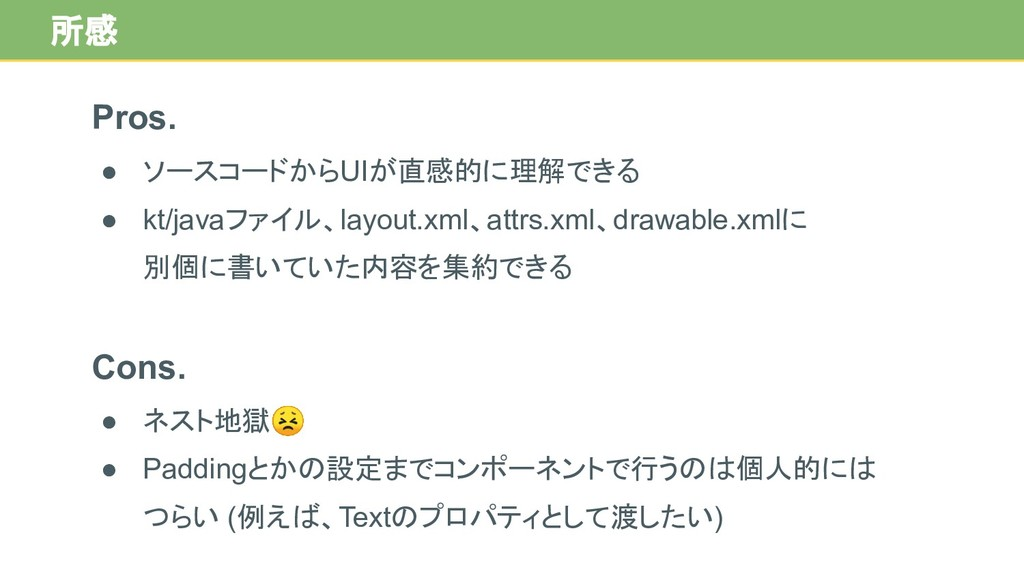 Pros. ● ソースコードからUIが直感的に理解できる ● kt/javaファイル、layo...