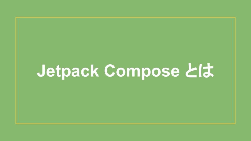 Jetpack Compose とは