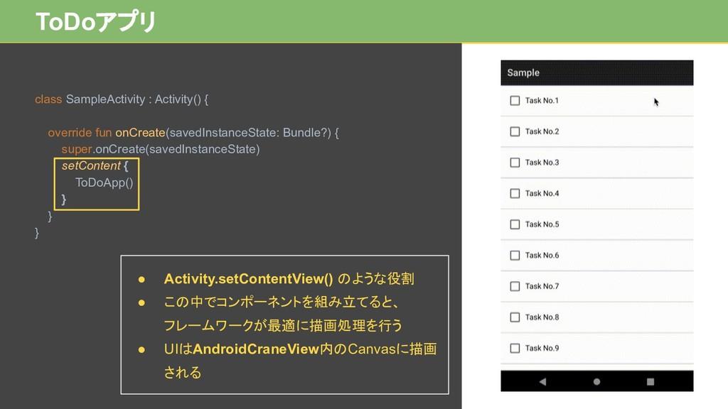 ToDoアプリ class SampleActivity : Activity() { ove...