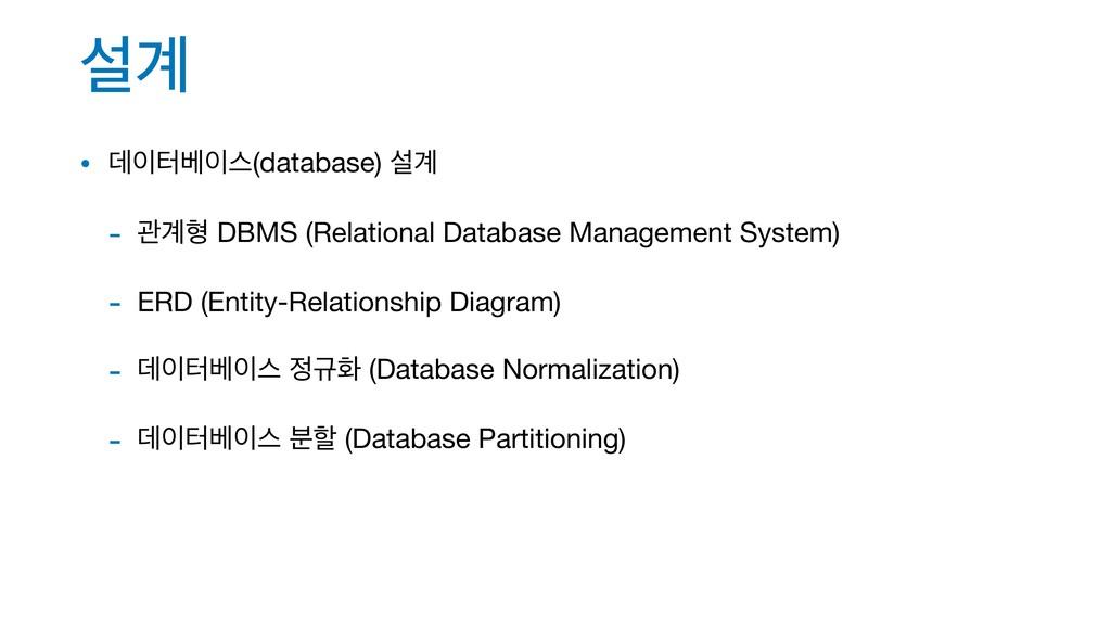 ࢸ҅ • ؘఠ߬झ(database) ࢸ҅  - ҙ҅ഋ DBMS (Relationa...
