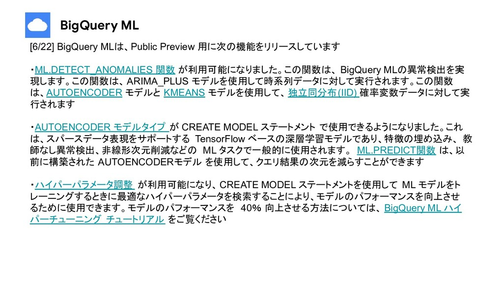 BigQuery ML [6/22] BigQuery MLは、Public Preview ...