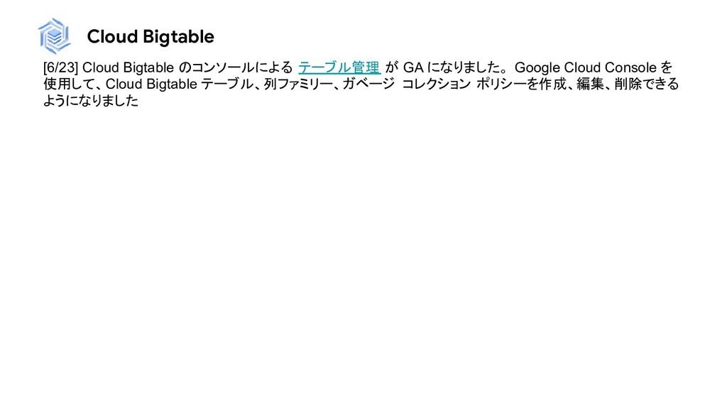 Cloud Bigtable [6/23] Cloud Bigtable のコンソールによる ...