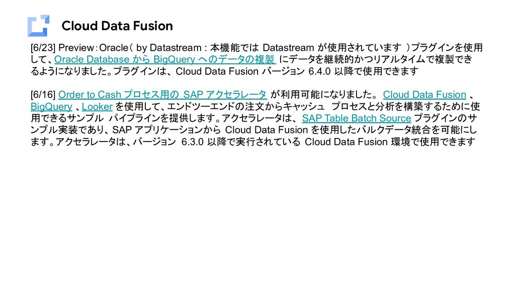 Cloud Data Fusion [6/23] Preview:Oracle( by Dat...