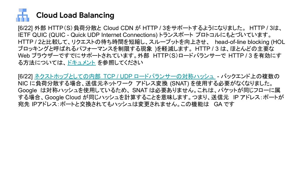 Cloud Load Balancing [6/22] 外部 HTTP(S)負荷分散と Clo...