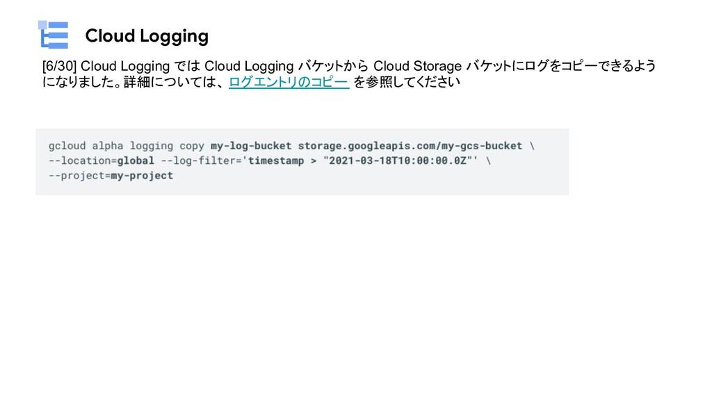 Cloud Logging [6/30] Cloud Logging では Cloud Log...