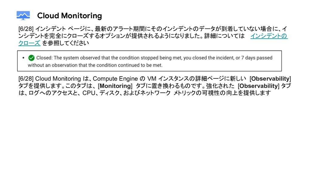 Cloud Monitoring [6/28] インシデント ページに、最新のアラート期間にそ...