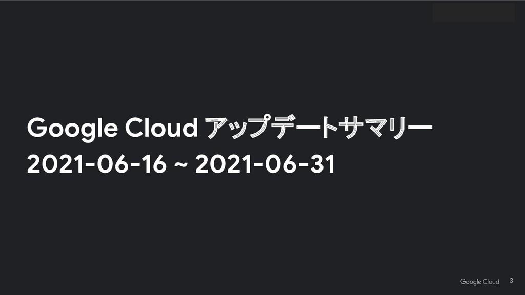 Google Cloud アップデートサマリー 2021-06-16 ~ 2021-06-31...