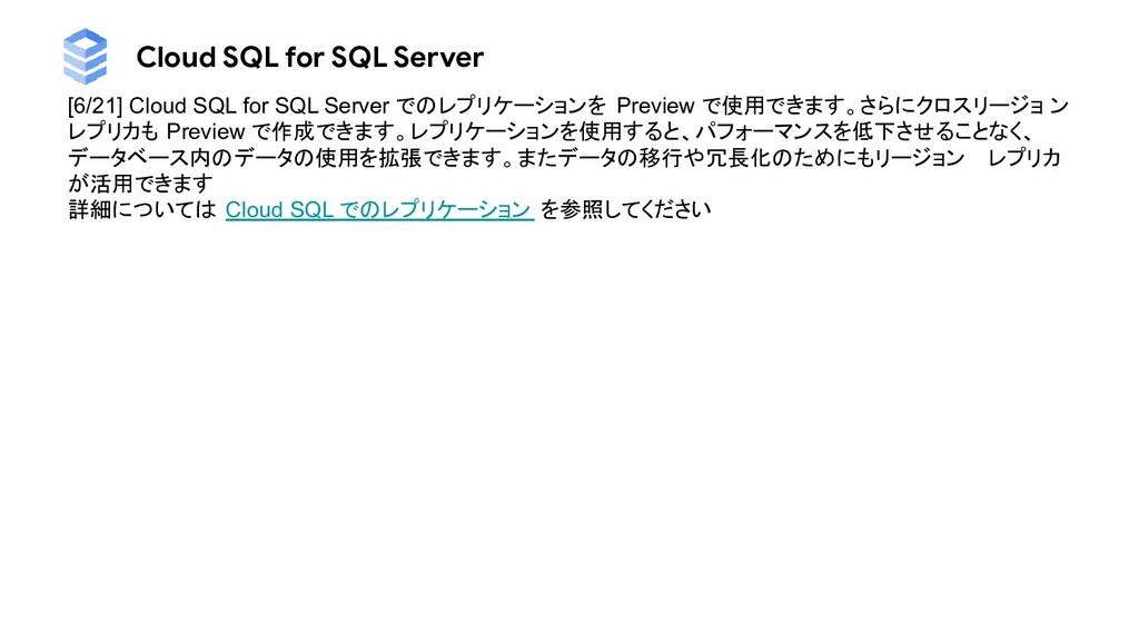 Cloud SQL for SQL Server [6/21] Cloud SQL for S...