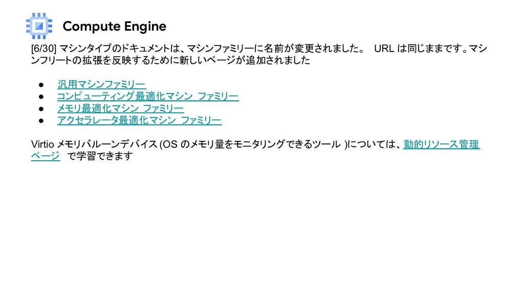 Compute Engine [6/30] マシンタイプのドキュメントは、マシンファミリーに名...
