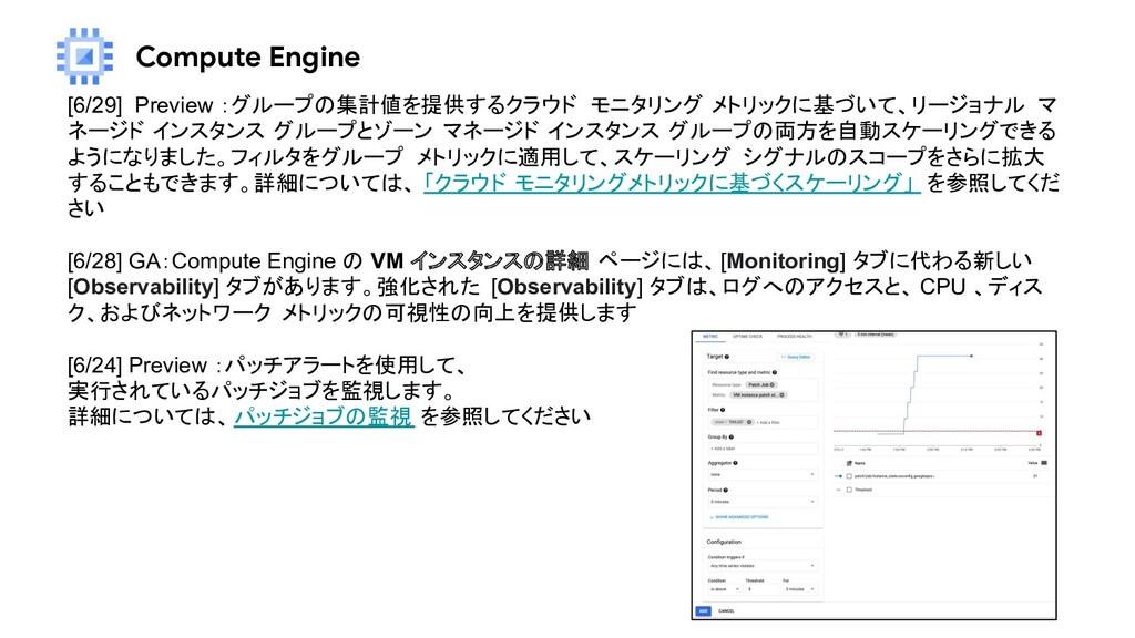 Compute Engine [6/29] Preview :グループの集計値を提供するクラウ...
