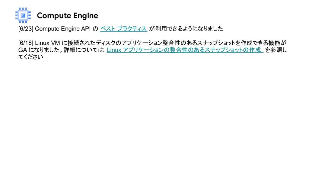 Compute Engine [6/23] Compute Engine API の ベスト ...