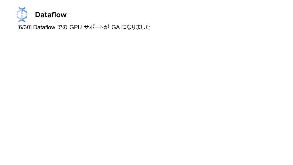 Dataflow [6/30] Dataflow での GPU サポートが GA になりました