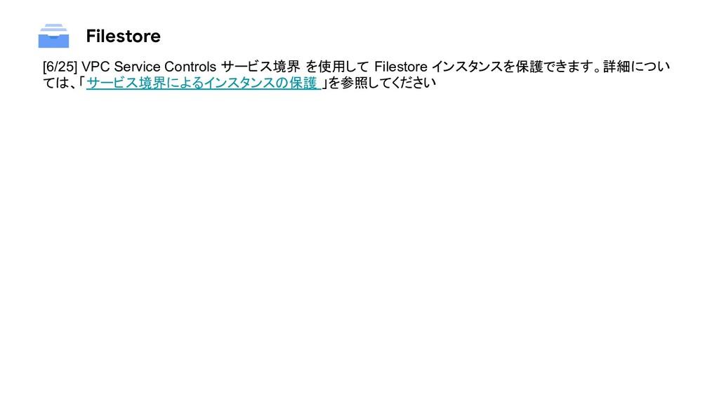 Filestore [6/25] VPC Service Controls サービス境界 を使...