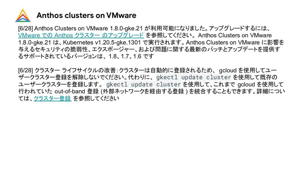 Anthos clusters on VMware [6/28] Anthos Cluster...