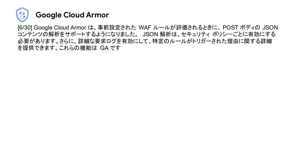 Google Cloud Armor [6/30] Google Cloud Armor は、...
