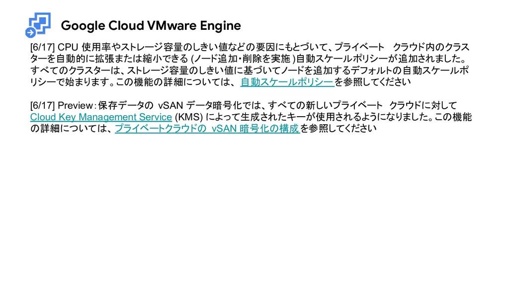Google Cloud VMware Engine [6/17] CPU 使用率やストレージ...