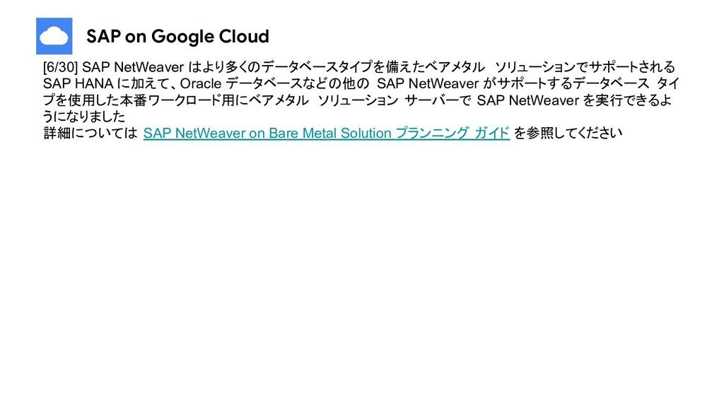 SAP on Google Cloud [6/30] SAP NetWeaver はより多くの...