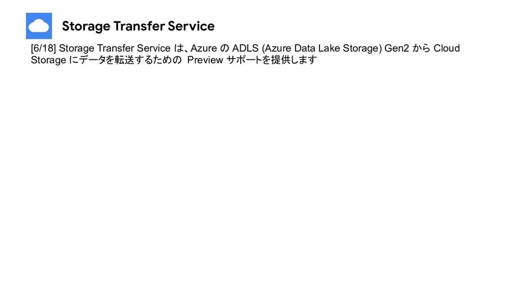 Storage Transfer Service [6/18] Storage Transfe...