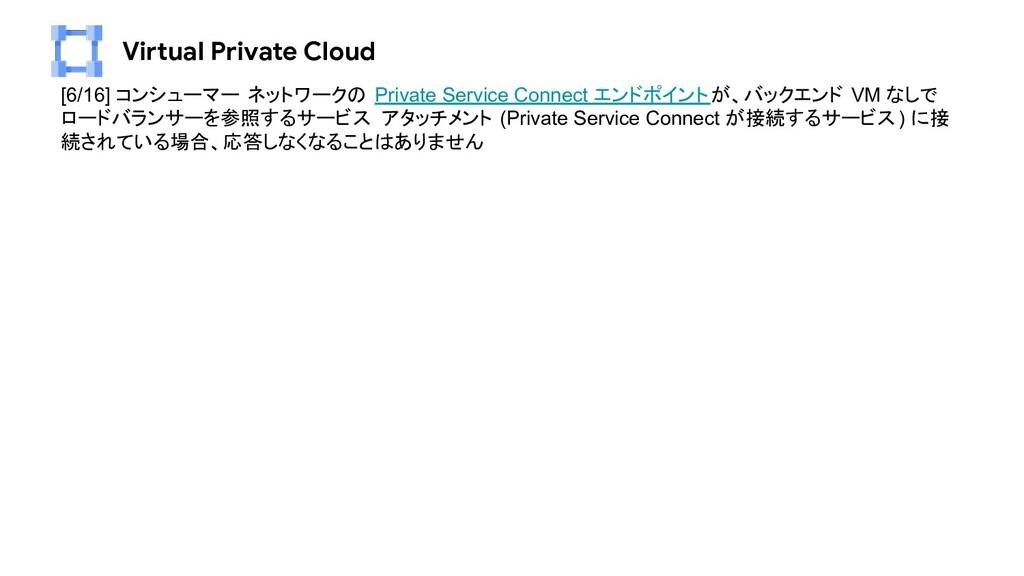 Virtual Private Cloud [6/16] コンシューマー ネットワークの Pr...