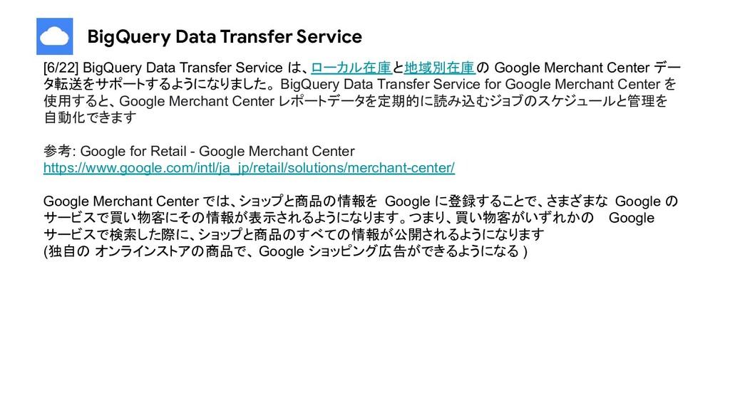 BigQuery Data Transfer Service [6/22] BigQuery ...