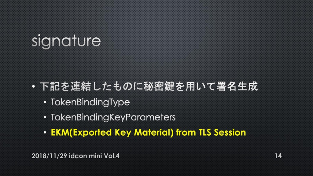 • • • • EKM(Exported Key Material) from TLS Ses...