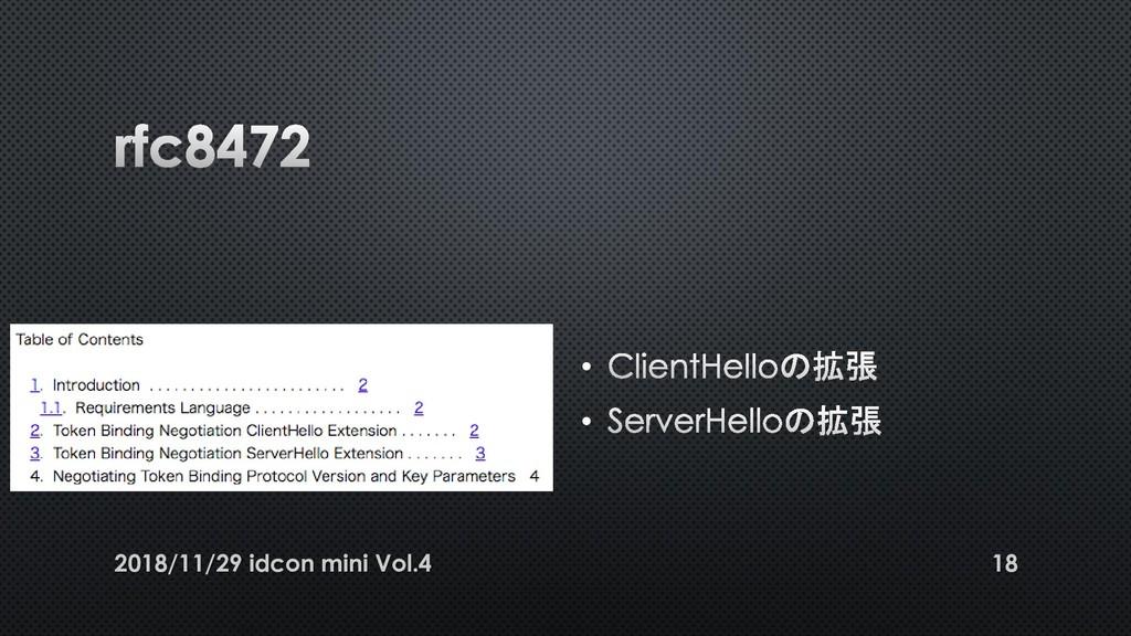 • • 2018/11/29 idcon mini Vol.4 18