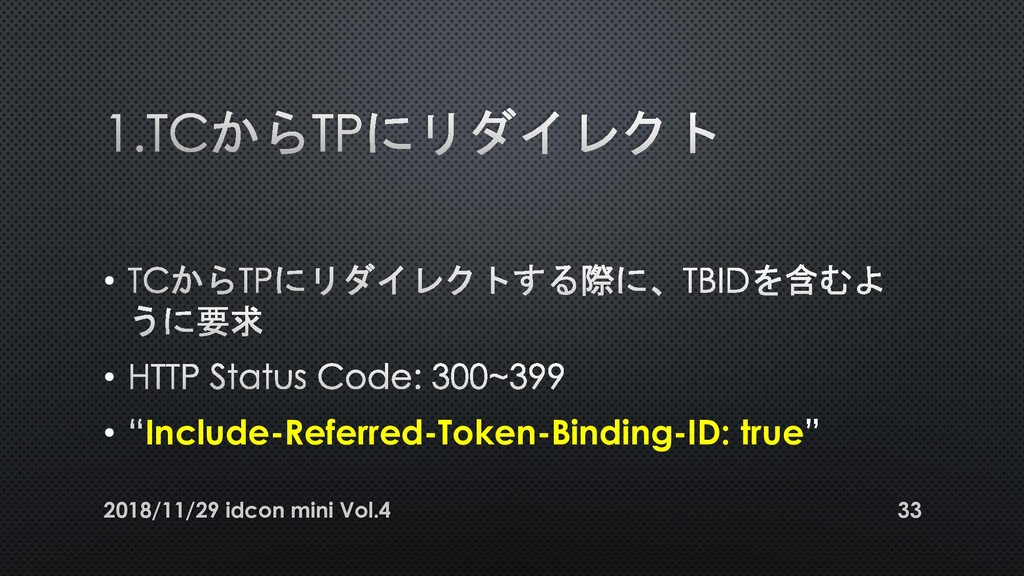 • • • Include-Referred-Token-Binding-ID: true 2...