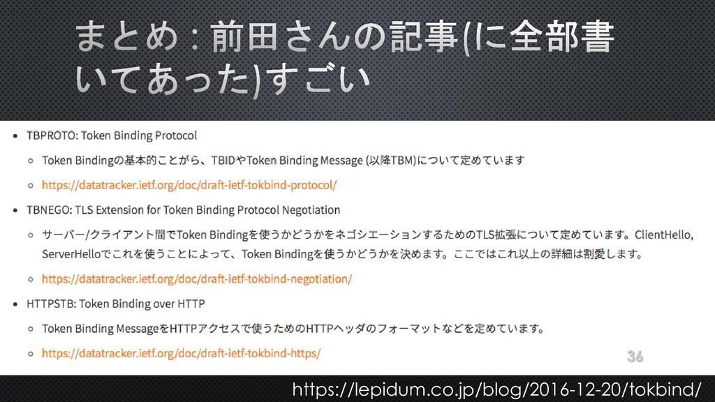 36 https://lepidum.co.jp/blog/2016-12-20/tokbin...