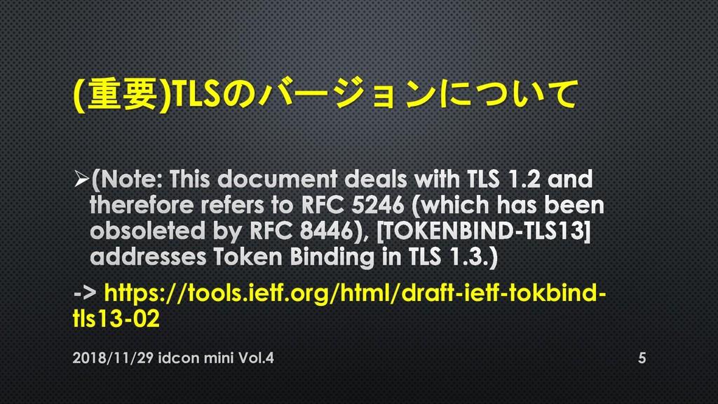 (重要)TLSのバージョンについて ➢ https://tools.ietf.org/html...