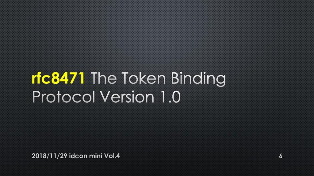 rfc8471 2018/11/29 idcon mini Vol.4 6