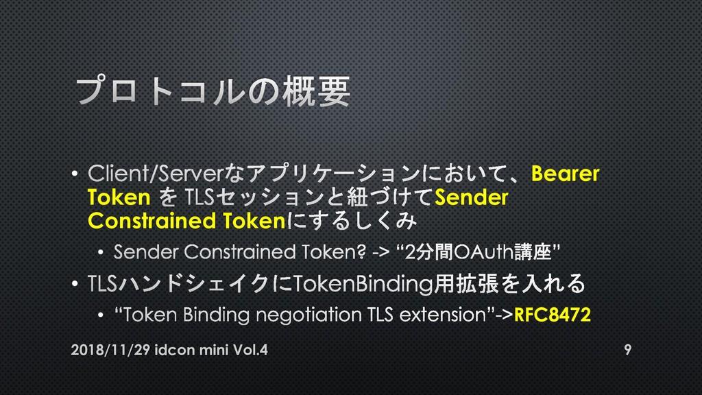 • Bearer Token Sender Constrained Token • • • R...