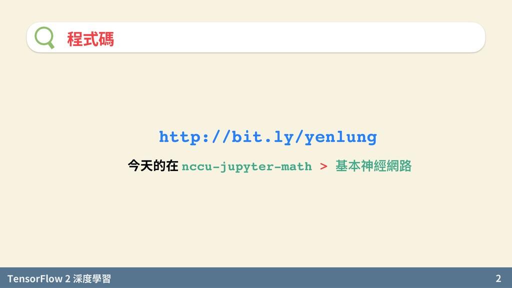 TensorFlow 2 度學習 2 程式碼 http://bit.ly/yenlung 今天...
