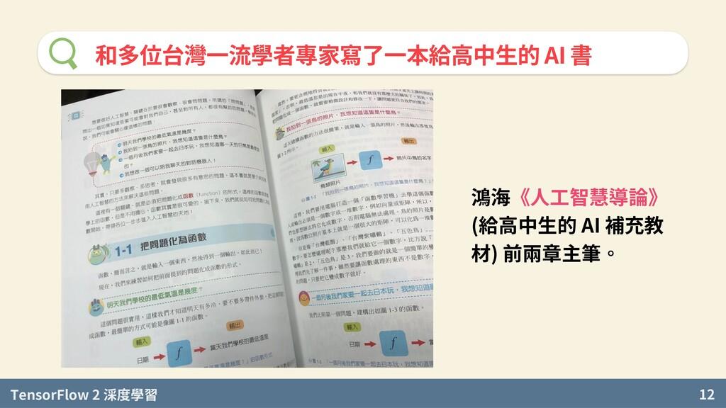 TensorFlow 2 度學習 12 和多位台灣一流學者專家寫了一本給高中生的 AI 書 鴻...