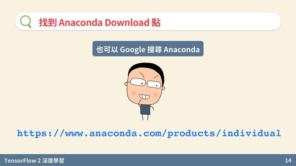 TensorFlow 2 度學習 14 找到 Anaconda Download 點 http...