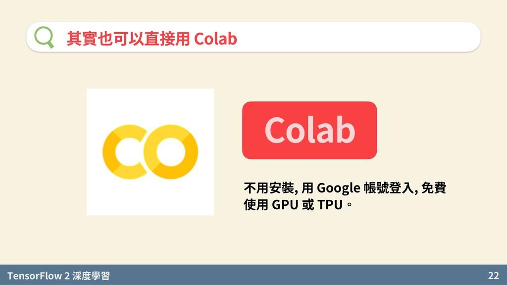 TensorFlow 2 度學習 22 其實也可以直接用 Colab Colab 不用安裝, ...