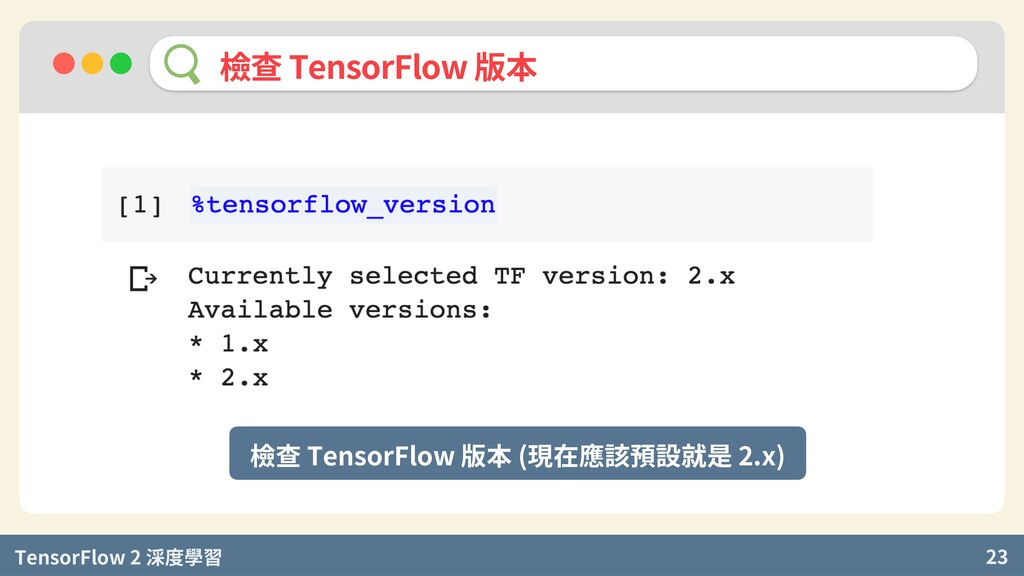 TensorFlow 2 度學習 23 檢查 TensorFlow 版本 檢查 TensorF...