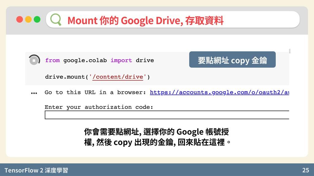 TensorFlow 2 度學習 25 Mount 你的 Google Drive, 存取資料...