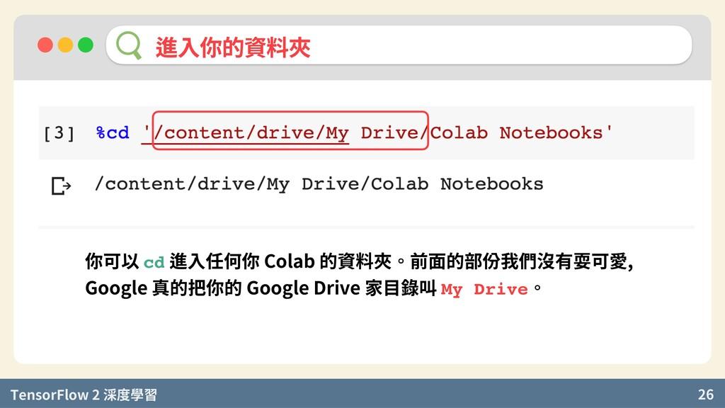 TensorFlow 2 度學習 26 進入你的資料夾 你可以 cd 進入任何你 Colab ...