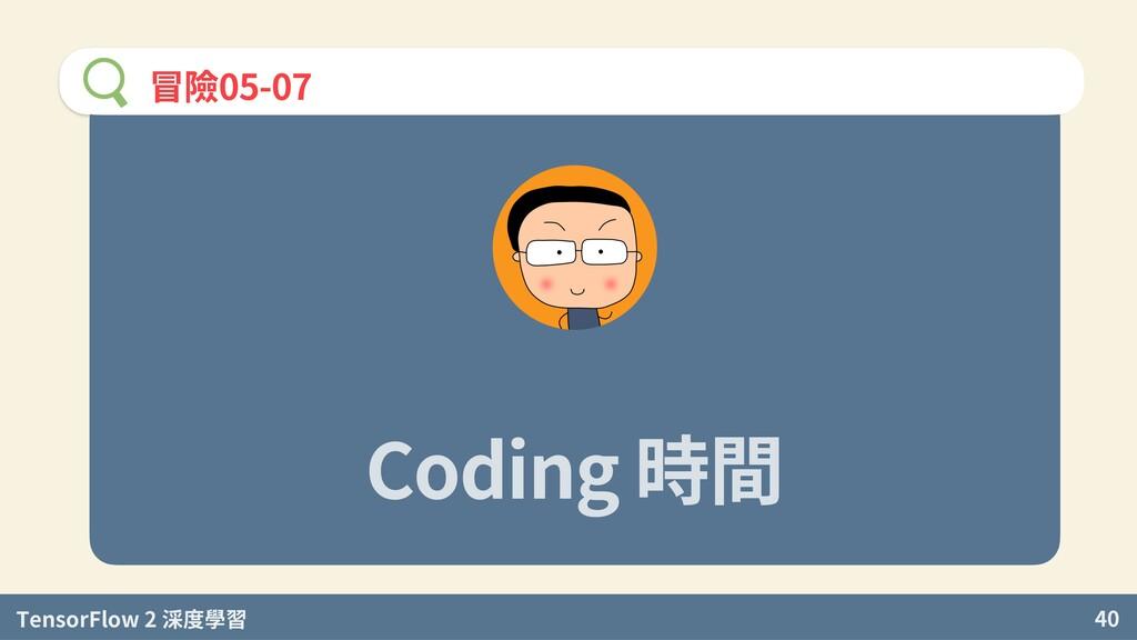 TensorFlow 2 度學習 40 Coding 時間 冒險05-07