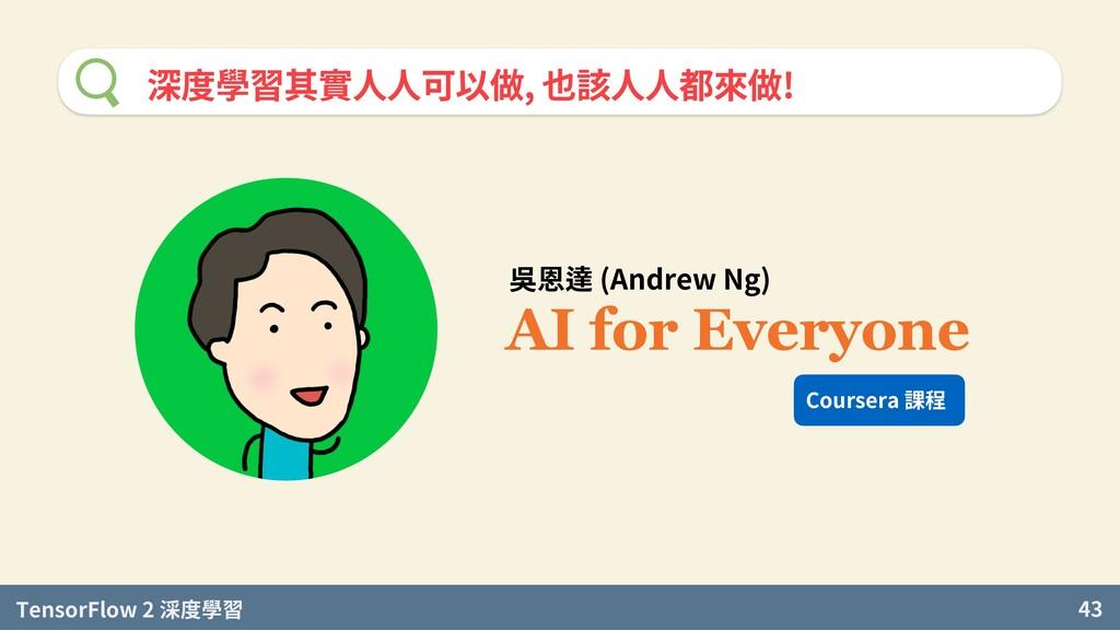 TensorFlow 2 度學習 43 深度學習其實人人可以做, 也該人人都來做! 吳恩達 (...